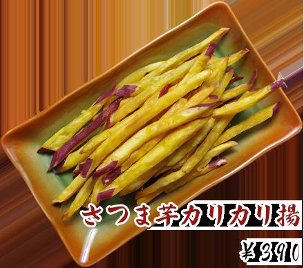 さつま芋カリカリ揚 ¥390