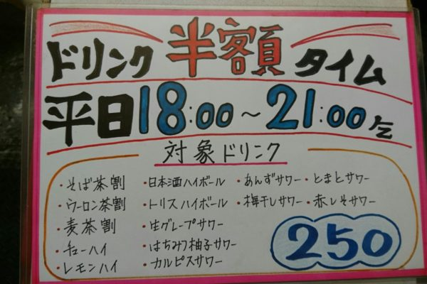 東尾久の居酒屋