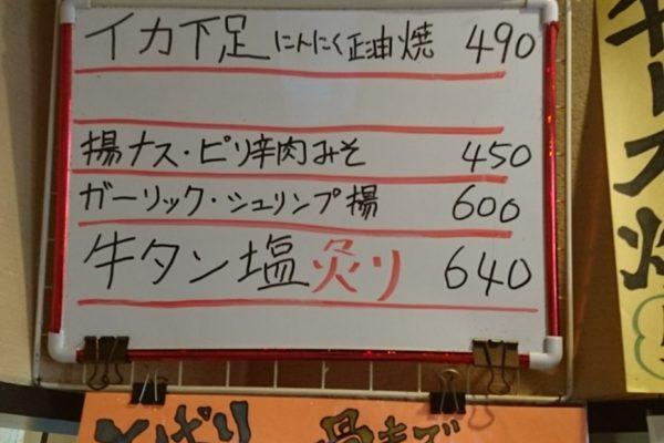 秋刀魚(さんま)梅酢煮