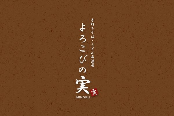 大人気(カレー南蛮)